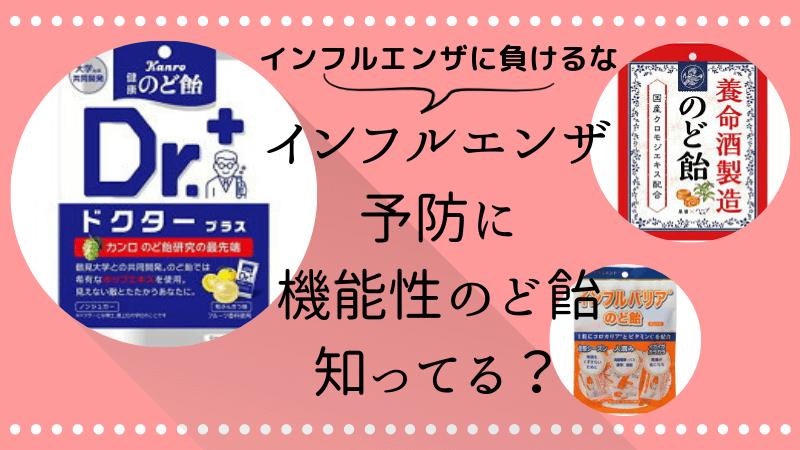 インフルエンザ感染を予防する【機能性のど飴】知ってる?