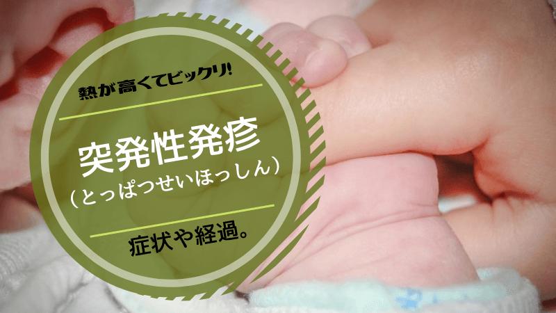 【我が子の病気遍歴】熱が高くてビックリ!オロオロ!突発性発疹