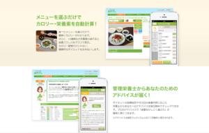 【ダイエット】栄養士のアドバイスが受けられるダイエットサポートサービス「あすけん」