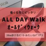 ALL DAY Walk(オールディウォーク)20km歩ける靴