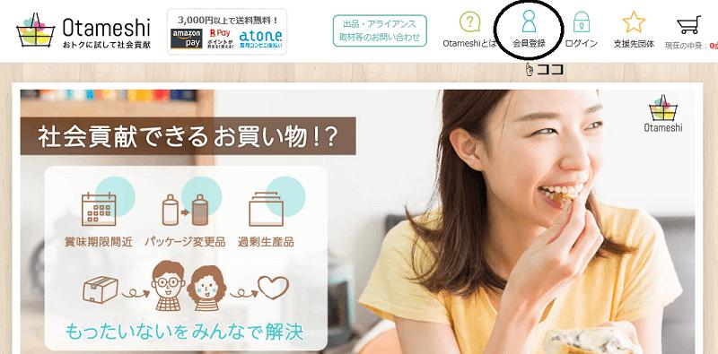 【otameshi】お得に買ってちょっぴり社会貢献