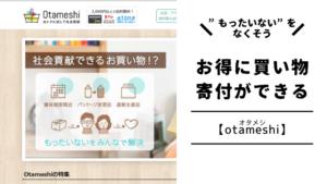 社会貢献できるお買い物【otameshi】使ってみました!