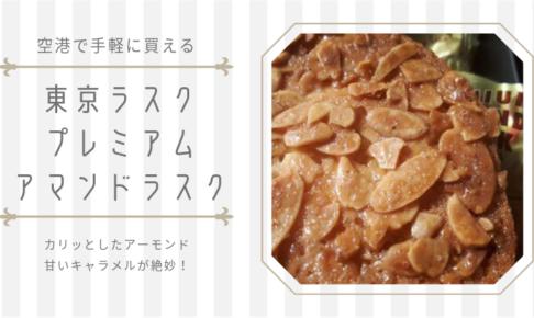 カリッとしたアーモンドと甘いキャラメルが絶妙!東京ラスク「プレミアムアマンドラスク」