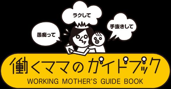 働くママのガイドブック