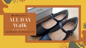 働く女性に!20km歩けるおしゃれな神パンプス【ALL DAY Walk】