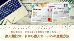 楽天銀行カードには楽天edyがつけられない!楽天銀行カードから楽天カードへの変更方法