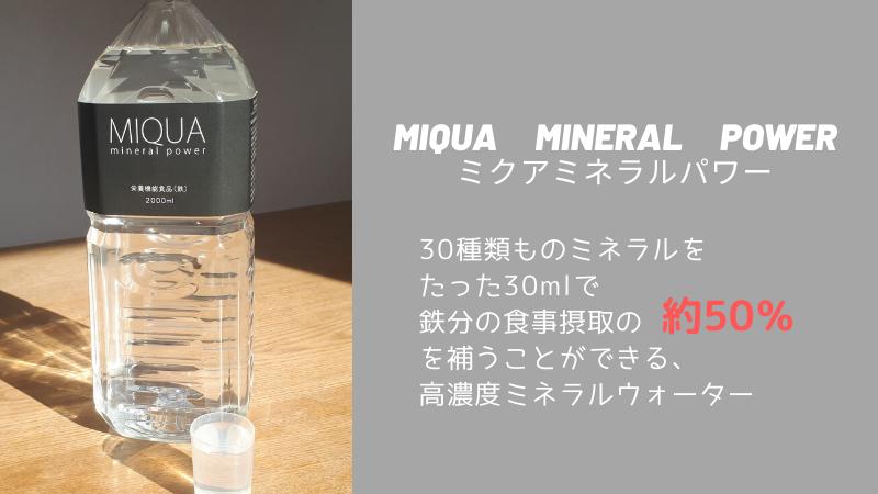 画像MIQUA mineral power ミクアミネラルパワー)