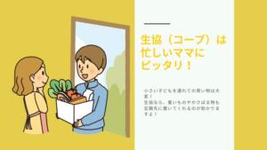 生協(コープ)は便利で毎日忙しいママにピッタリ!
